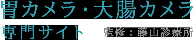 内視鏡専門サイト